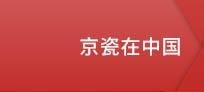 京瓷在中国