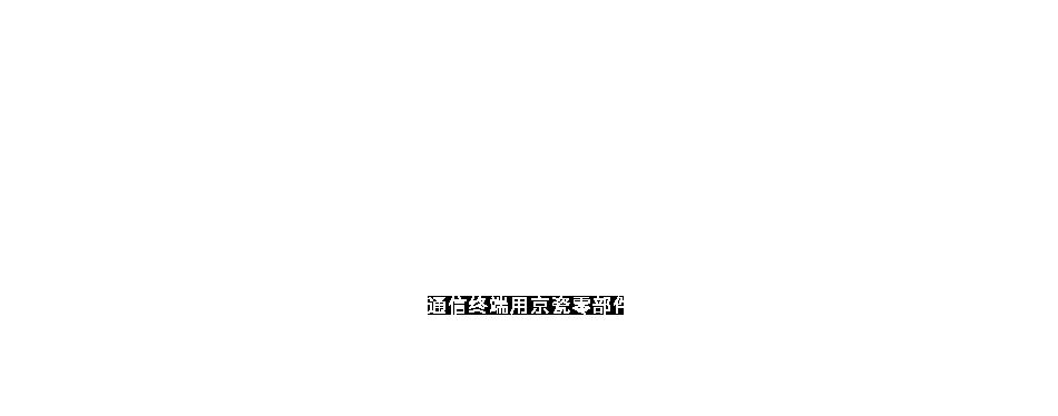 通信终端用京瓷零部件