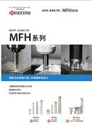 高效率、高進給刀盤  MFH系列