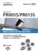 超耐熱合金加工  PR005S/PR015S