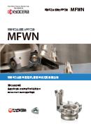 雙面6刀尖規格90°銑刀  MFWN型